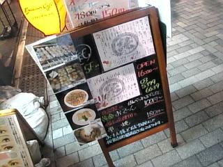 純○_新宿「看板」