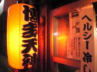 博多天神_新宿「行灯」