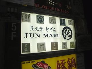 JUNMARU(じゅんまる)「看板」