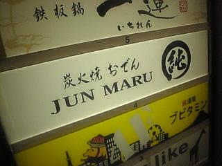 JUNMARU「看板」