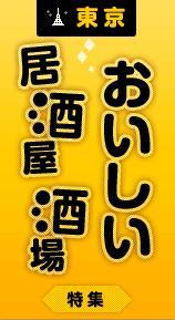 おいしい居酒屋酒場特集(東京)
