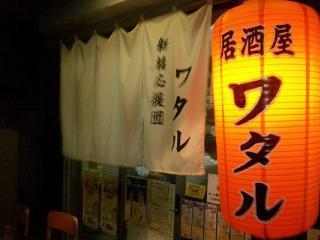居酒屋ワタル 新橋「行灯」1