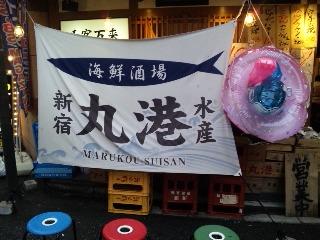 新宿丸港水産「外観」