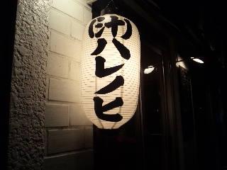 (汁)ハレノヒ 西麻布「行灯」