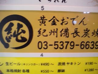 純まる(JUNMARU)「看板」