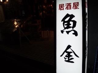 魚金 2号店「外観」