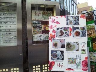青山カフェレストラン Hys「看板」