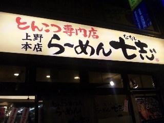 ラーメン七志「看板」