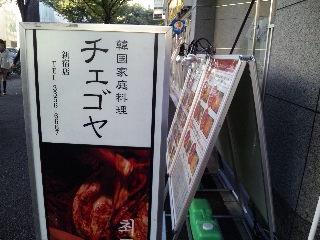 韓国家庭料理 チェゴヤ「看板」
