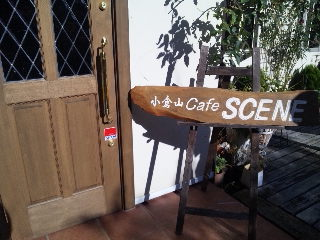 小倉山cafe SCENE「入口」