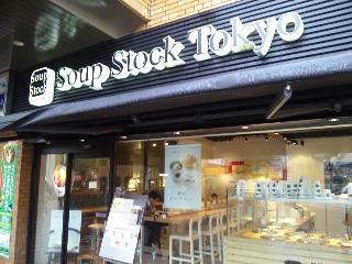 Soup Stock Tokyo お茶の水「外観」