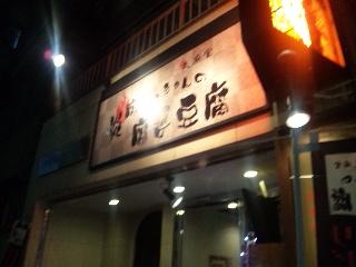 炎麻ばあちゃんの麻婆豆腐 西新宿店「外観」