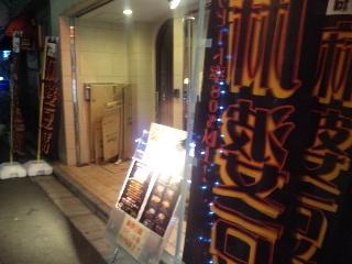 炎麻ばあちゃんの麻婆豆腐 西新宿店「入口」