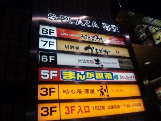 居酒屋 かまどか 新橋店「看板」