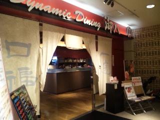 Dynamic Dining 御八 晴海トリトン店「外観」