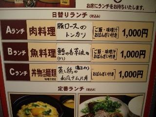 Dynamic Dining 御八 晴海トリトン店「ランチメニュー」