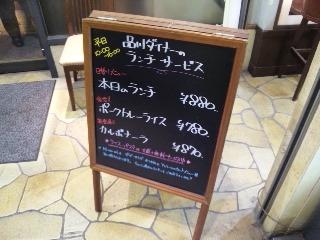 品川ダイナー「ランチメニュー」