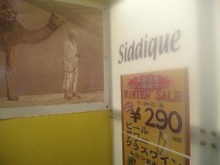 シディーク 新宿西口「店頭」