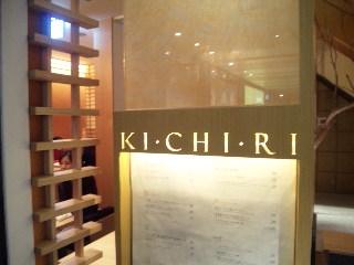 KICHIRI relax & dine「外観」