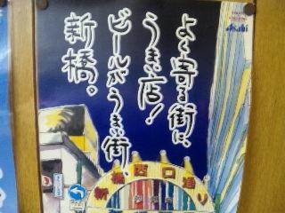 なんどき屋 新橋「ポスター」