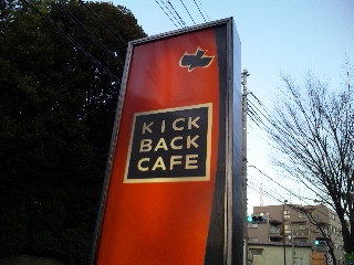 KICK BACK CAFE 仙川「看板」