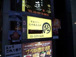 純まる 新宿三丁目「看板」.jpg