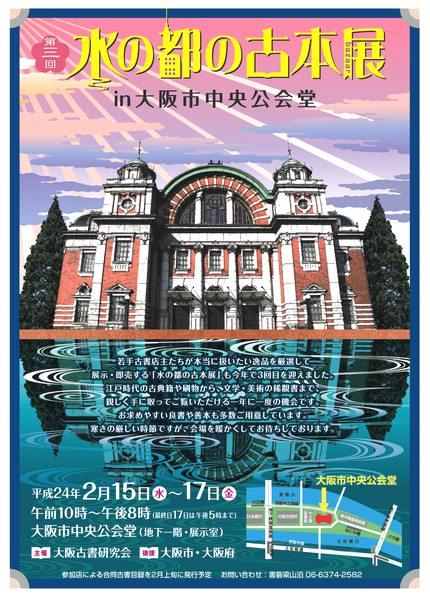 第3回水の都の古本展
