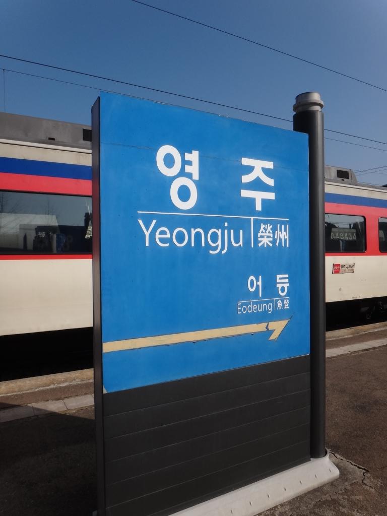 143号車 韓国補完の旅・4 【 慶...