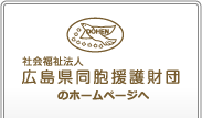 広島県同胞援護財団