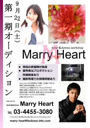 Marry Heart | Come se'..... 史...