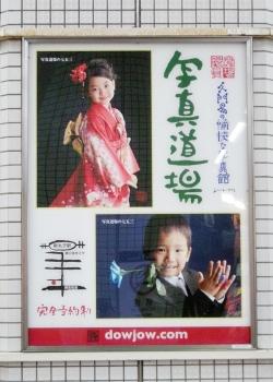 新丸子駅看板