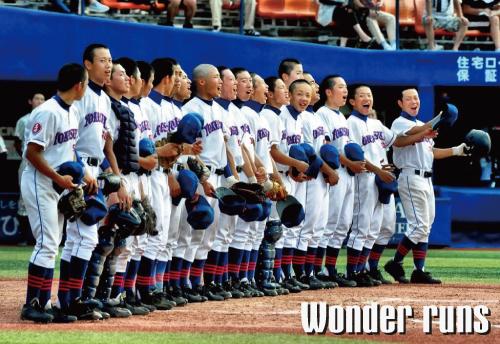 横須賀総合高校野球部(2014年夏)