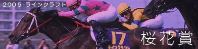 桜花賞(昨年の優勝馬 ラインクラフト)