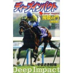 日本中を衝撃の渦に巻き込んだ稀代の名馬・ディープインパクト。その強さと速さの謎に、「優駿の門」の著者・やまさき拓味がせまる!!
