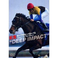 ターフのヒーロー15 ~DEEP IMPACT~ ディープインパクトDVD