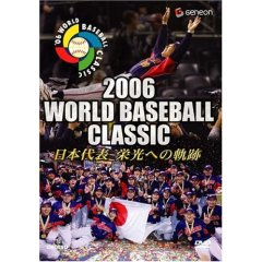 2006 WORLD BASEBALL CLASSIC 日本代表 栄光への軌跡