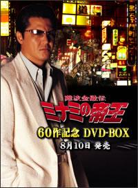 難波金融伝 ミナミの帝王 60作記念DVD BOX