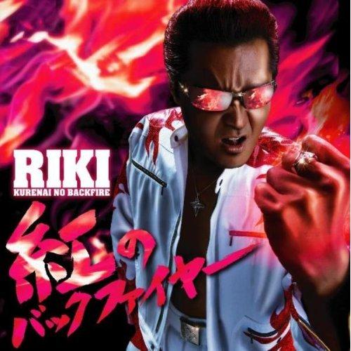 竹内力の弟? RIKI(リキ)が2008/2/27にDVD・CD「紅のバックファイヤー」働く男の応援歌第2弾ということで「<a href=