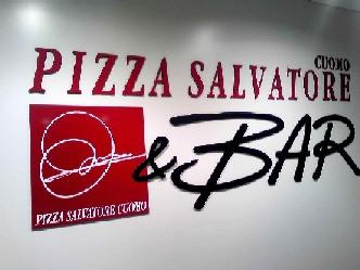 サルバトーレのピッツァレストランロゴ