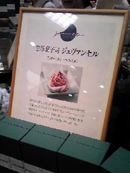 京都洋菓子司 ジュヴァンセル 銀座三越限定出展