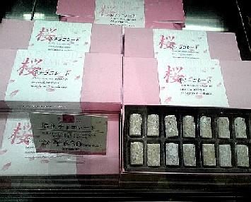 京都洋菓子司 ジュヴァンセル 桜チョコレート 630円