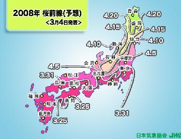 桜の開花予想 日本気象庁発表