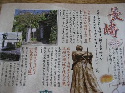ロッテ 龍馬伝 限定 BOX オリジナル特典 龍馬読本