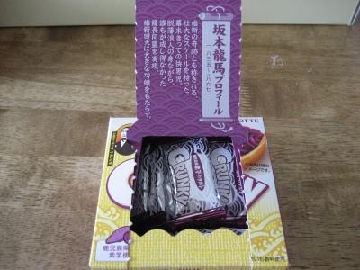 ロッテ 龍馬伝 クランキー紫芋のタルト