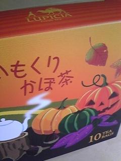 いもくりかぼちゃ