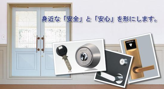 奈良県のカギ・鍵・電気錠 M.U.トータルアクセス