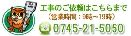 奈良県の鍵のことなら0745-21-5050まで