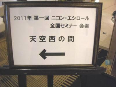 ニコンセミナー2011