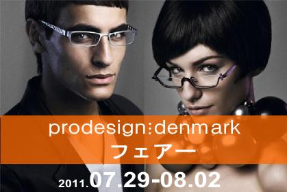 プロデザインフェアー1
