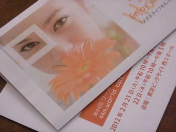 WOF2012招待状